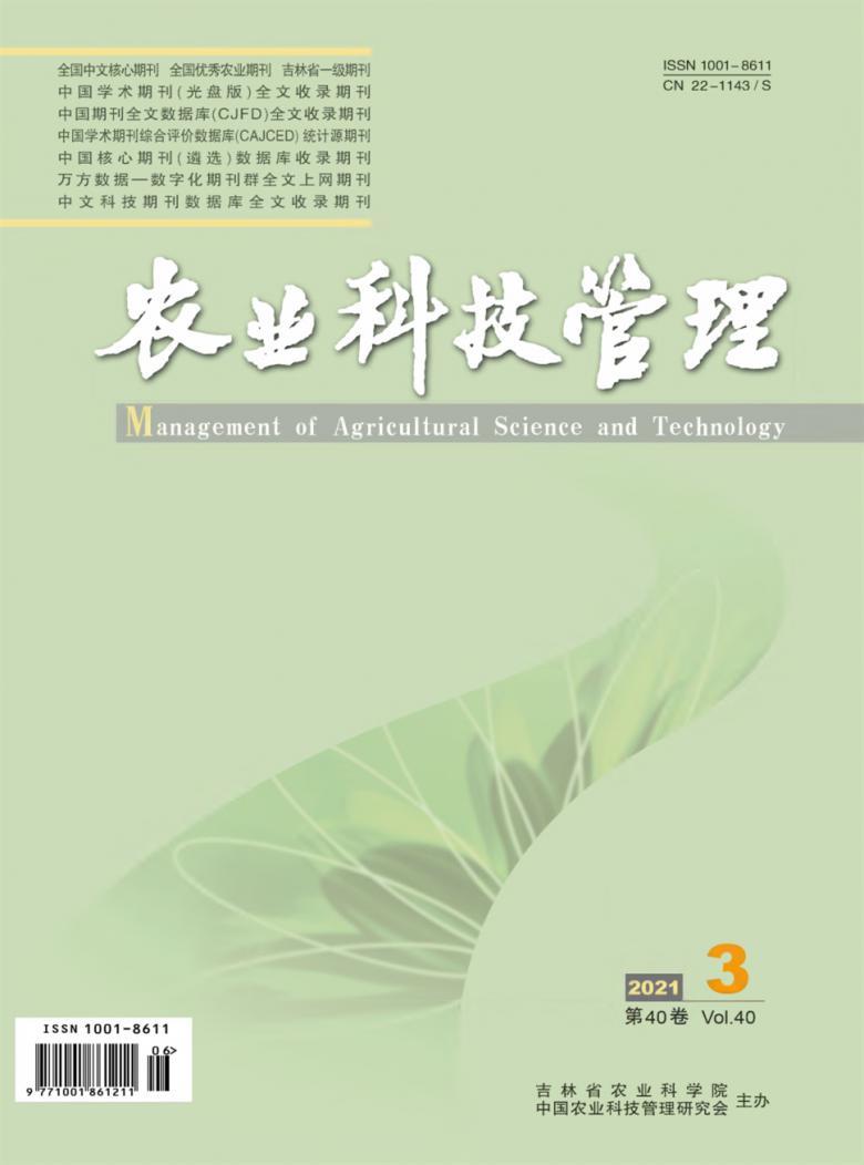农业科技管理杂志