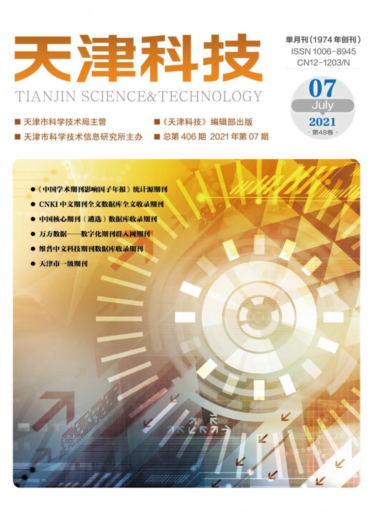 天津科技杂志