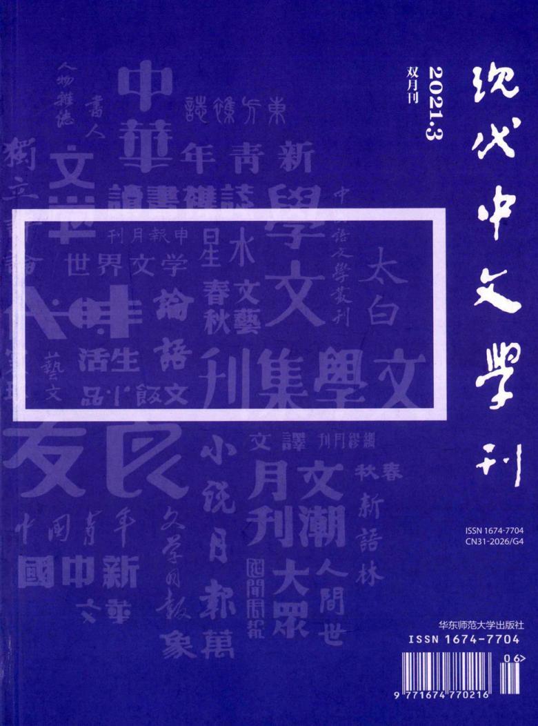 现代中文学刊杂志