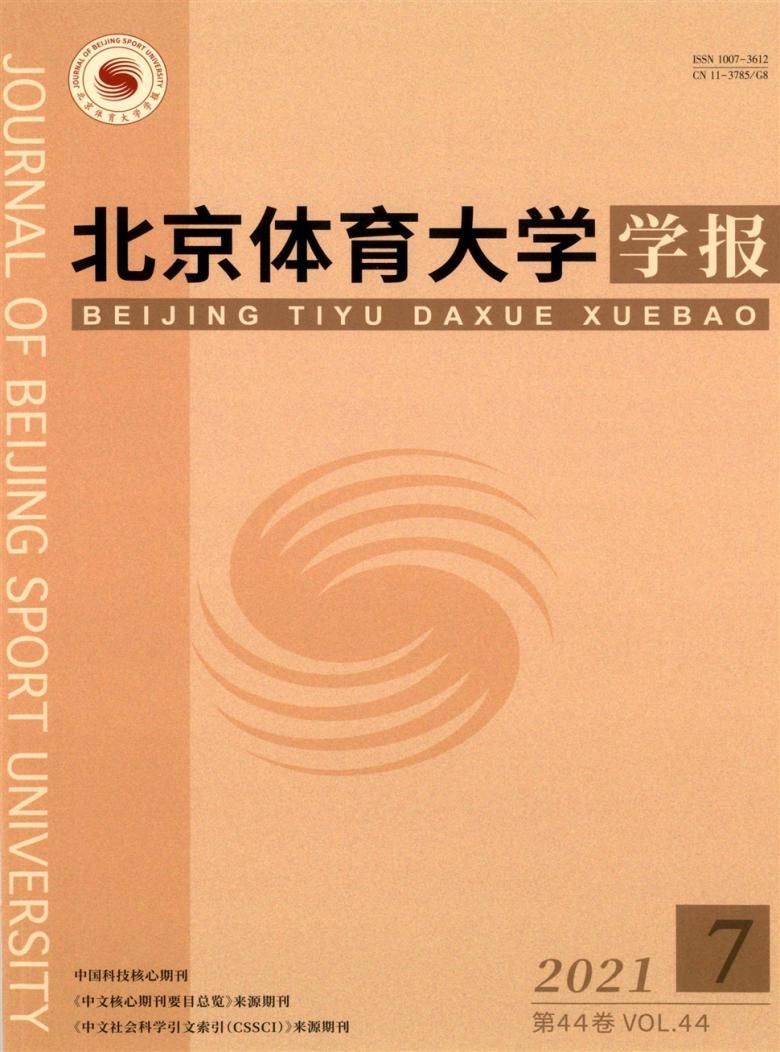 北京体育大学学报杂志