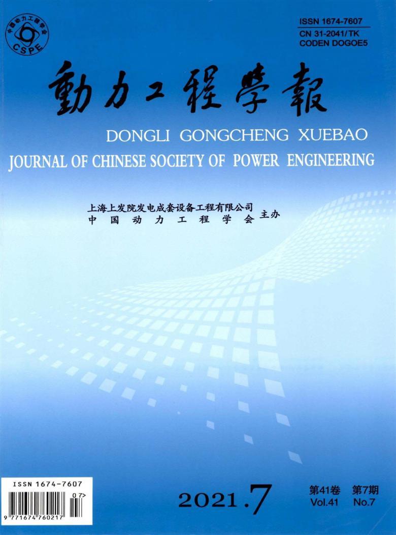 动力工程学报杂志