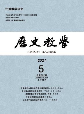 历史教学杂志