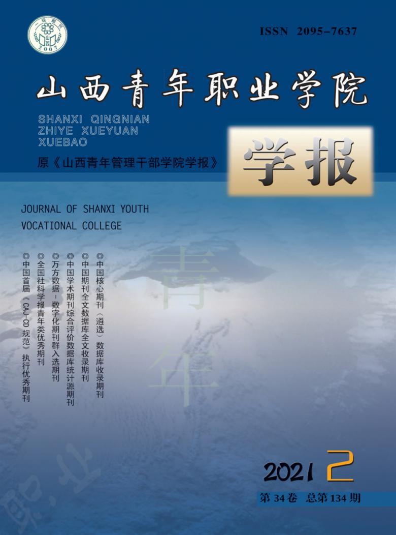 山西青年职业学院学报杂志
