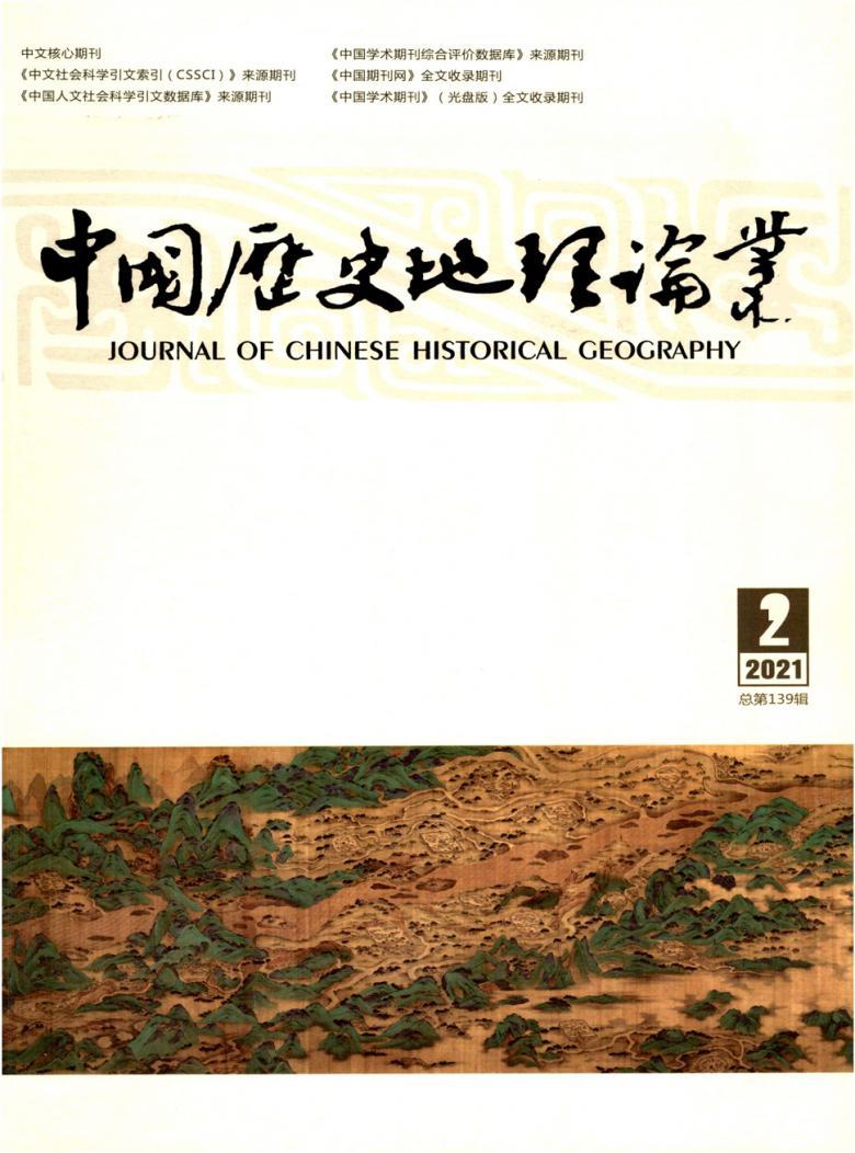 中国历史地理论丛杂志