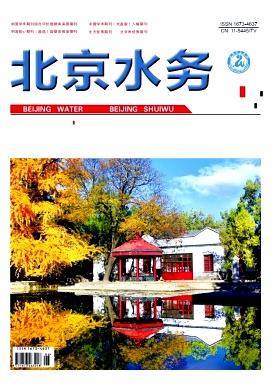 北京水务杂志