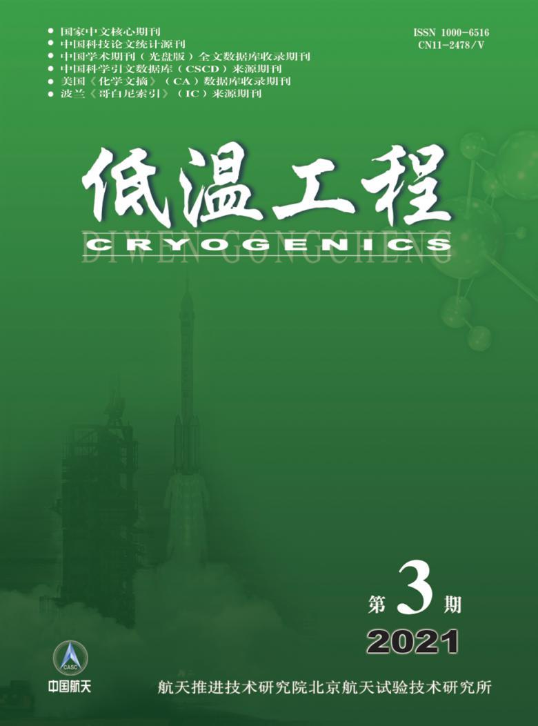 低温工程杂志