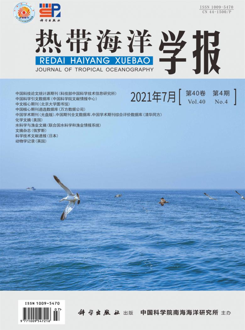 热带海洋学报杂志
