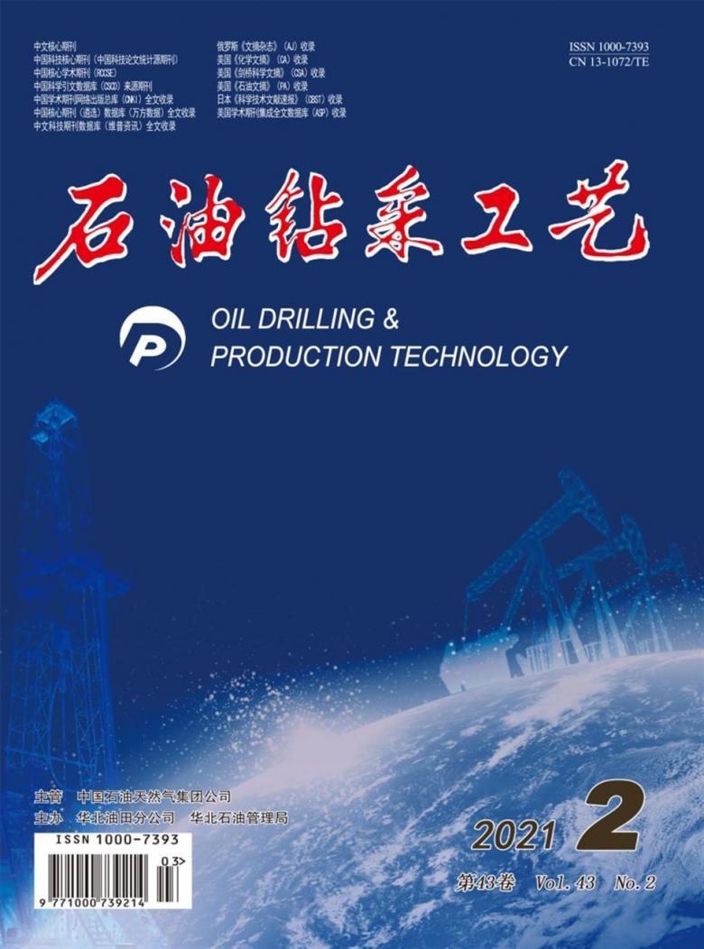 石油钻采工艺杂志