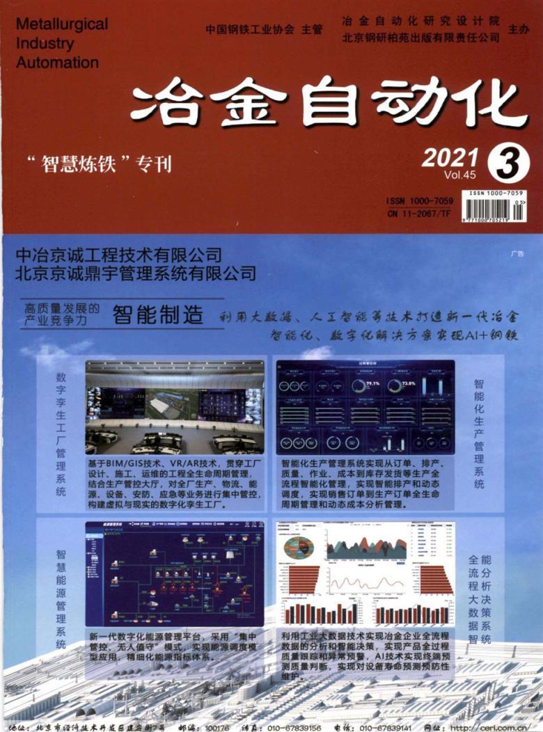 冶金自动化杂志