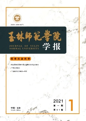 玉林师范学院学报杂志