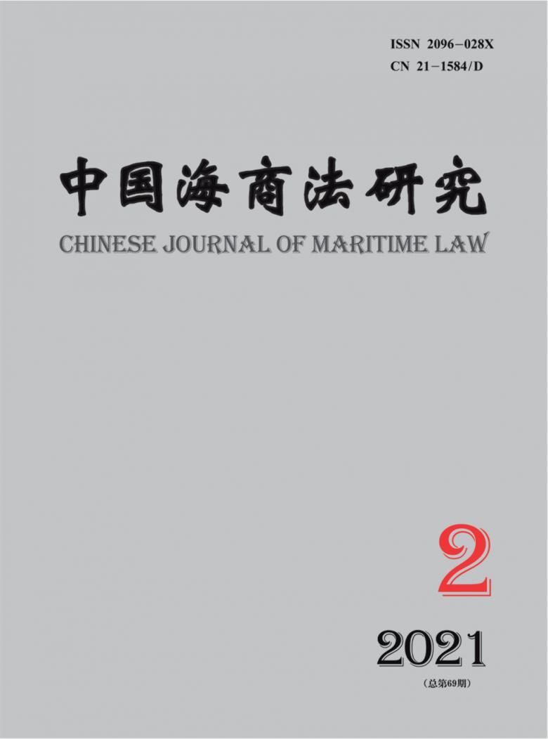 中国海商法研究杂志