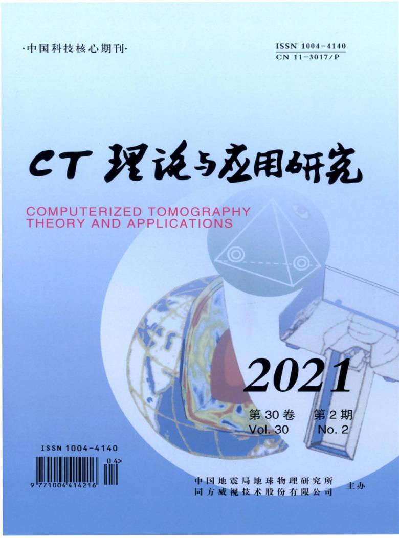 CT理论与应用研究杂志