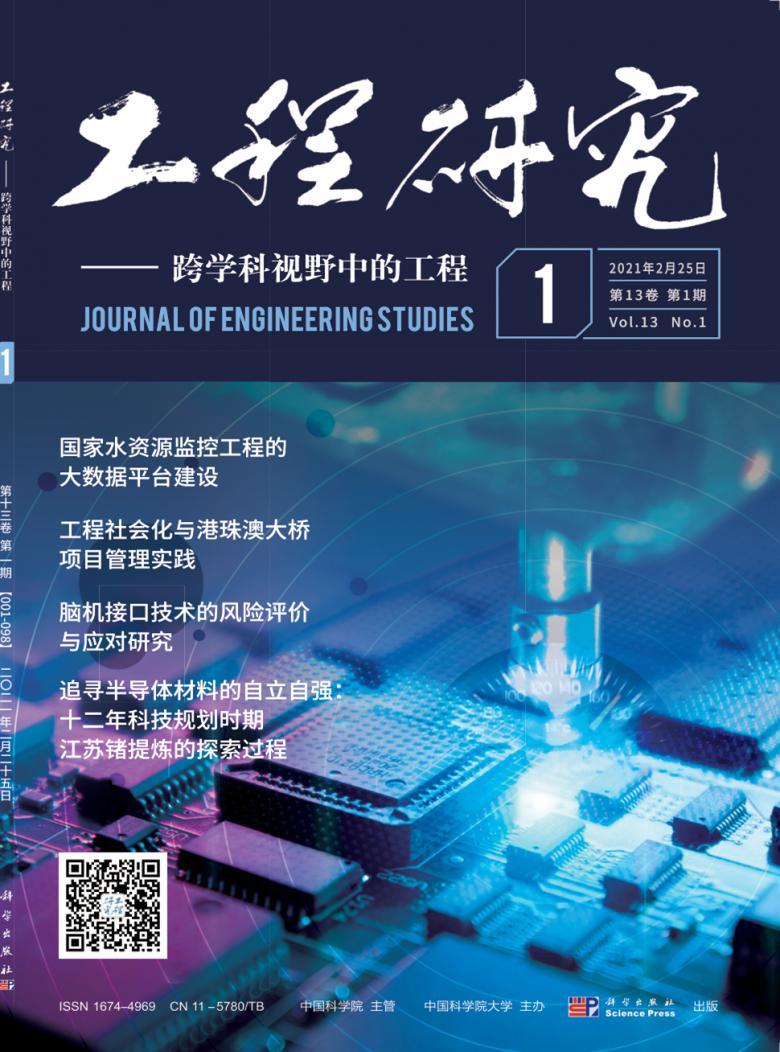 工程研究-跨学科视野中的工程杂志