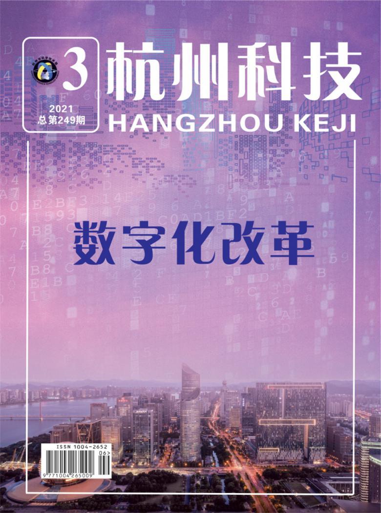 杭州科技杂志