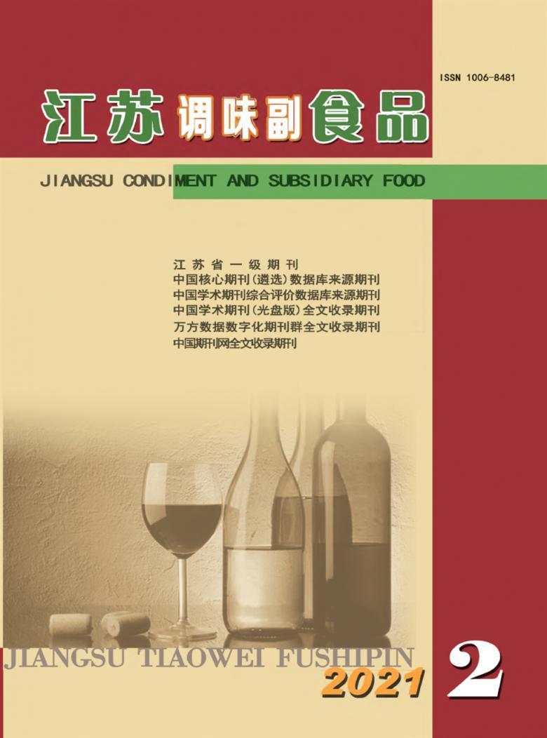 江苏调味副食品杂志