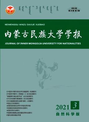内蒙古民族大学学报杂志