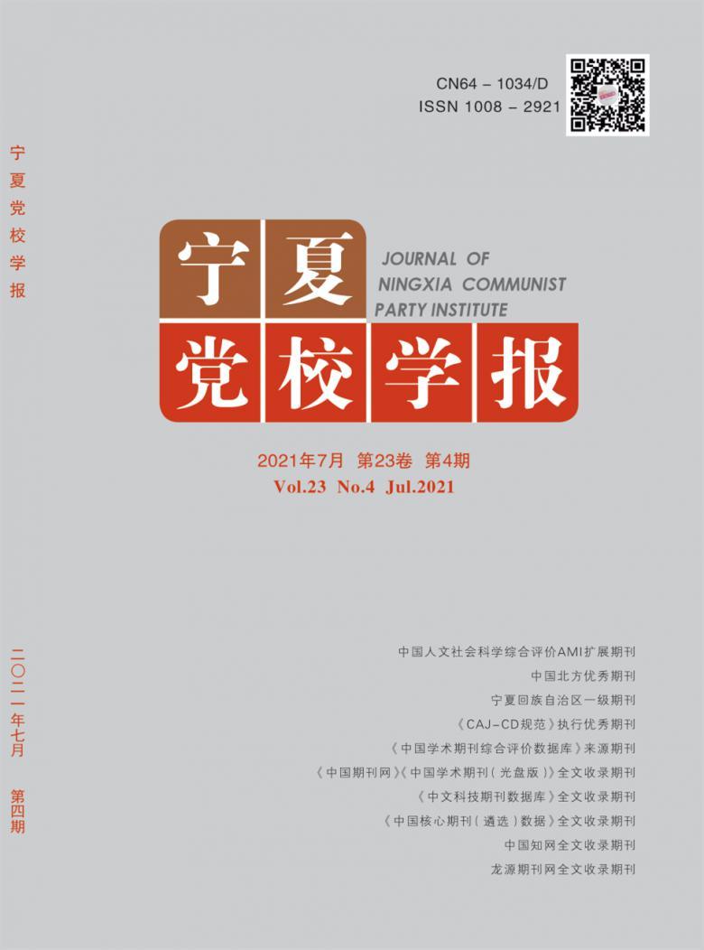 宁夏党校学报杂志