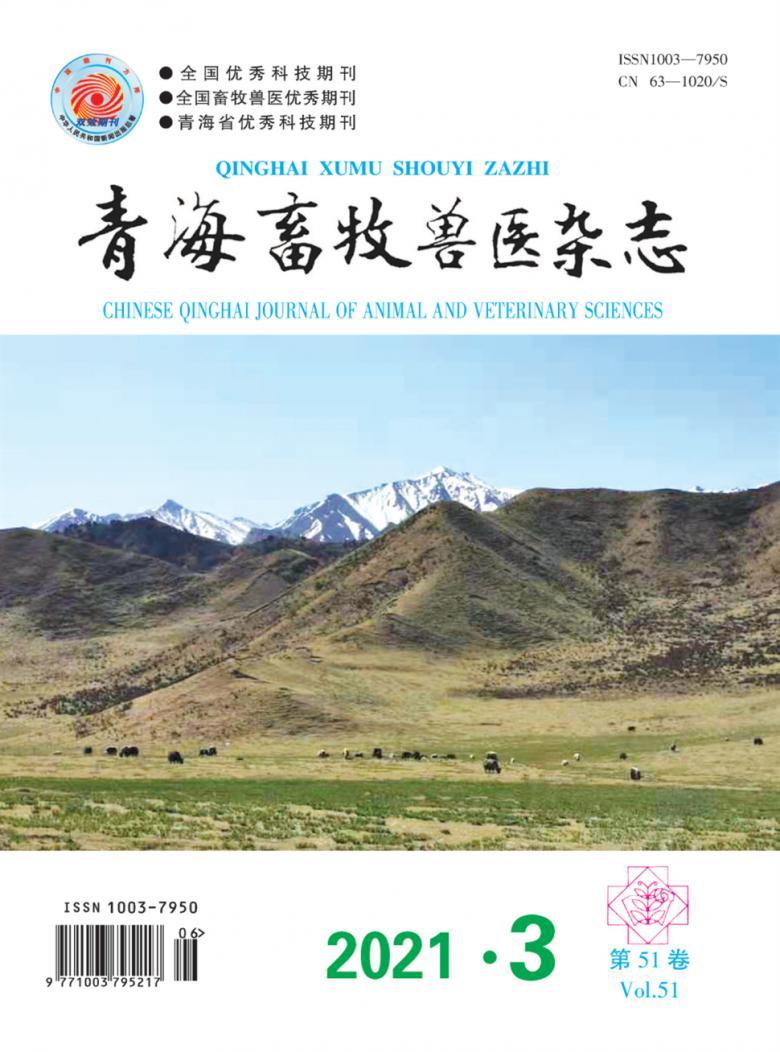 青海畜牧兽医杂志