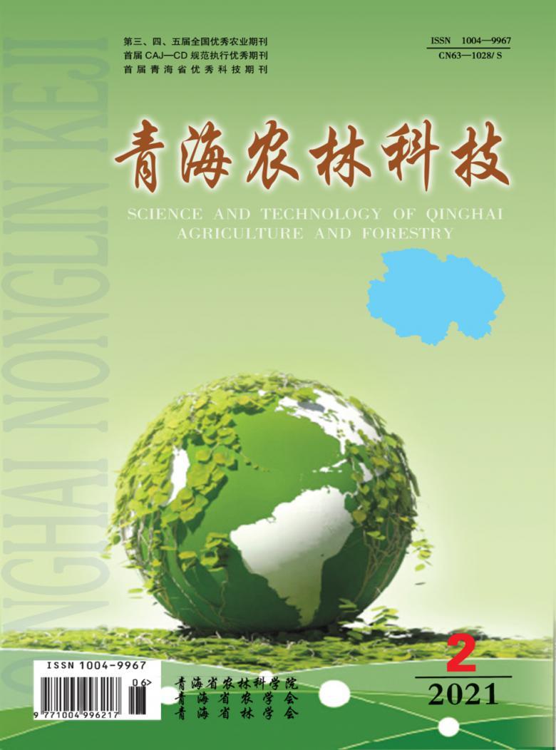 青海农林科技杂志