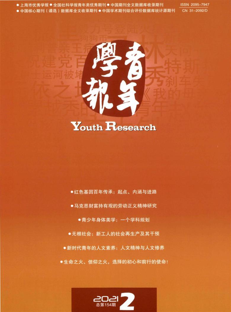 青年学报杂志