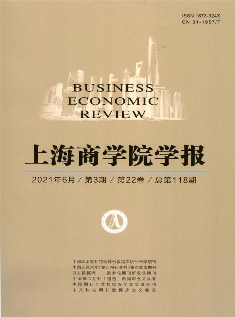 上海商学院学报杂志