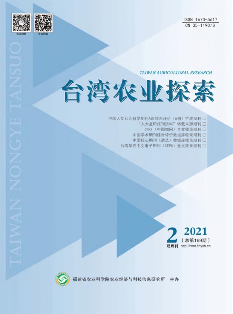 台湾农业探索杂志