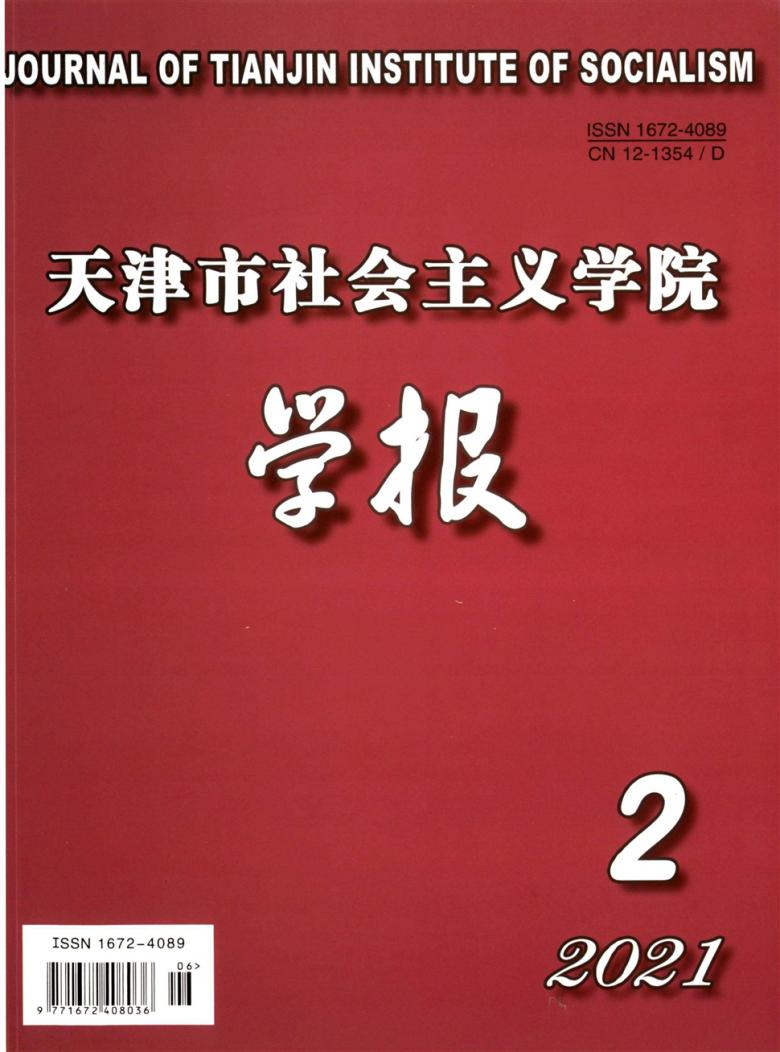 天津市社会主义学院学报杂志