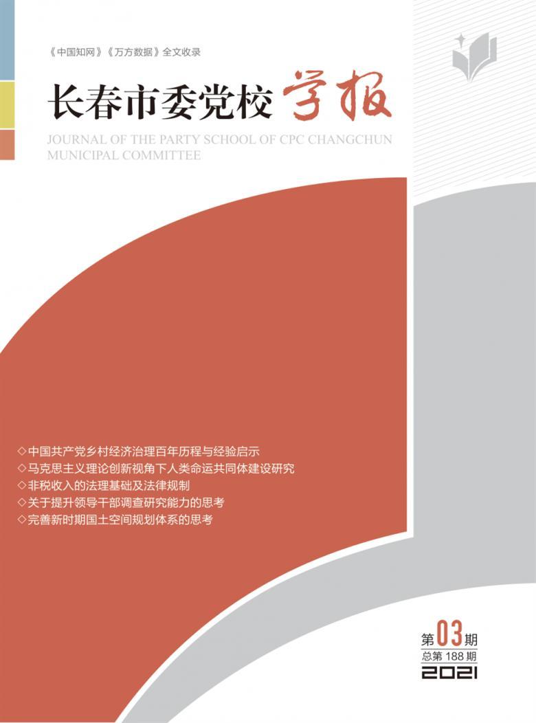 长春市委党校学报杂志