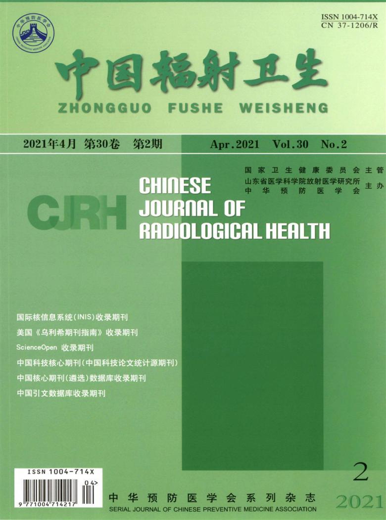中国辐射卫生杂志