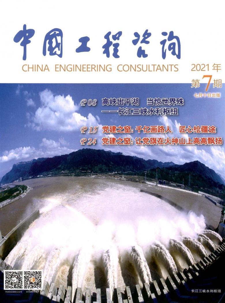 中国工程咨询杂志