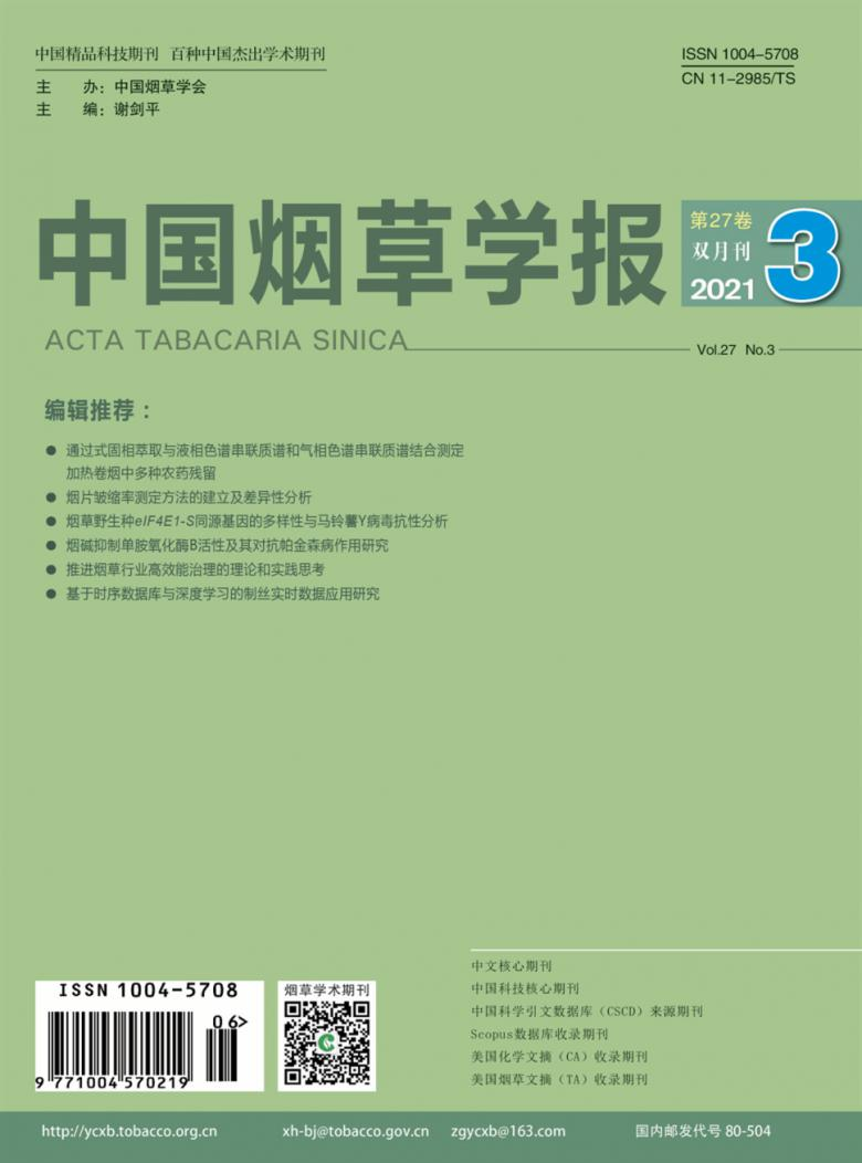 中国烟草学报杂志