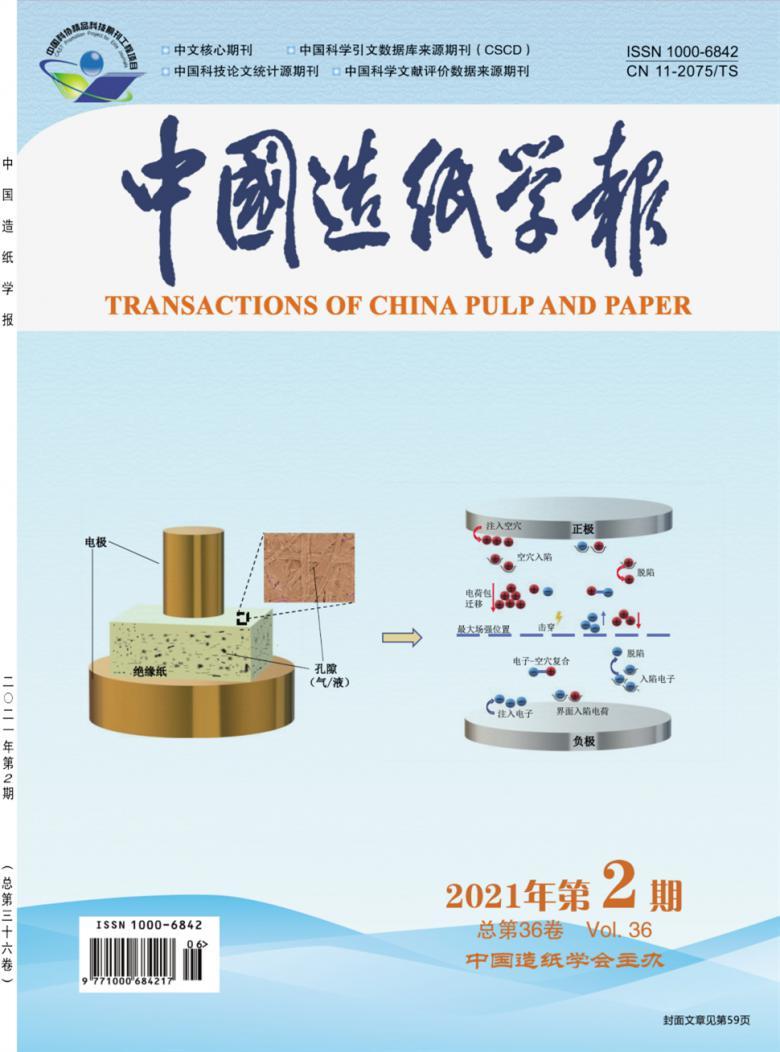 中国造纸学报杂志