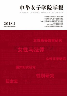 中华女子学院学报杂志