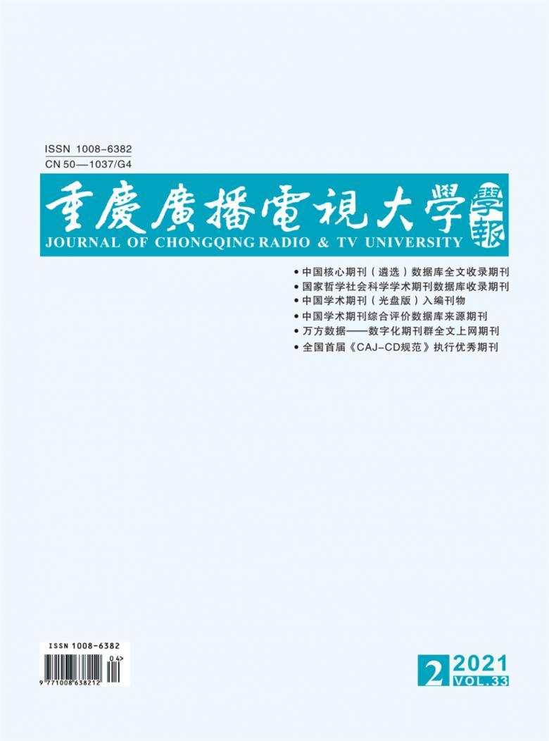 重庆广播电视大学学报杂志