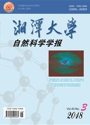 湘潭大学自然科学学报杂志