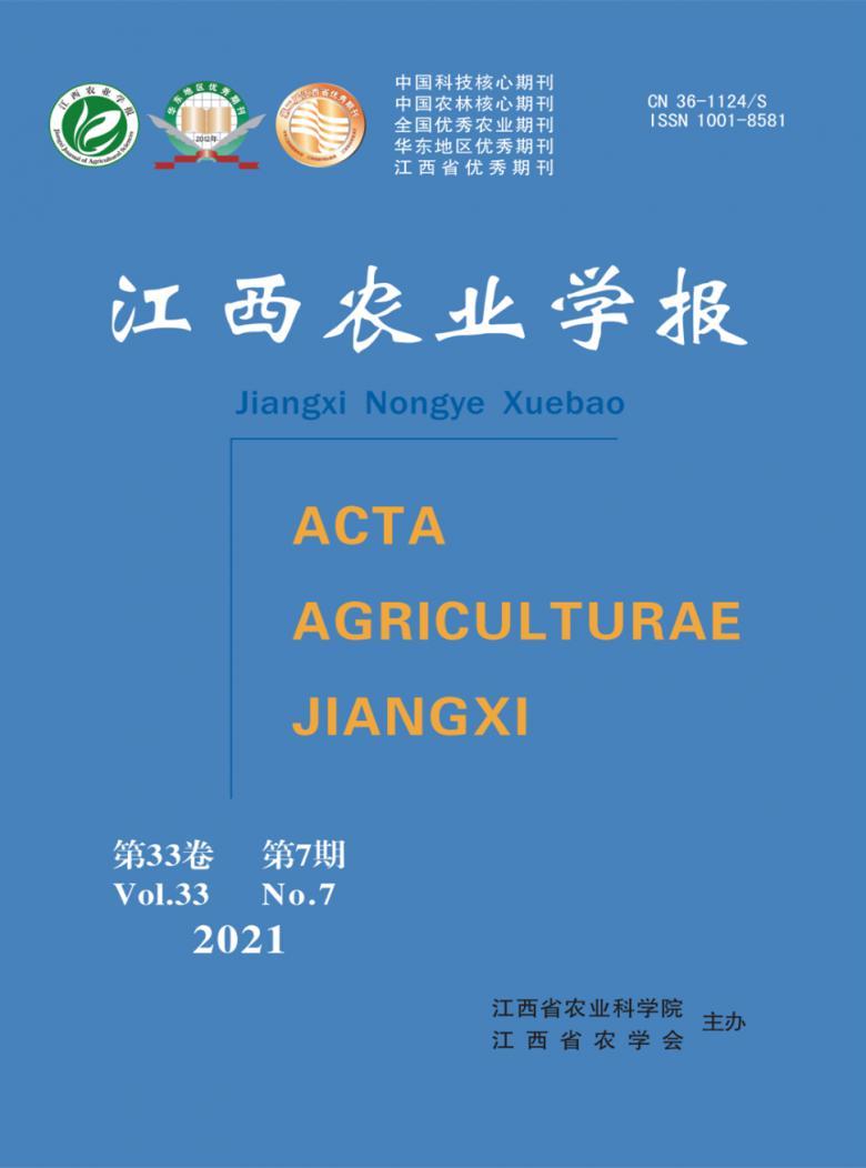 江西农业学报杂志