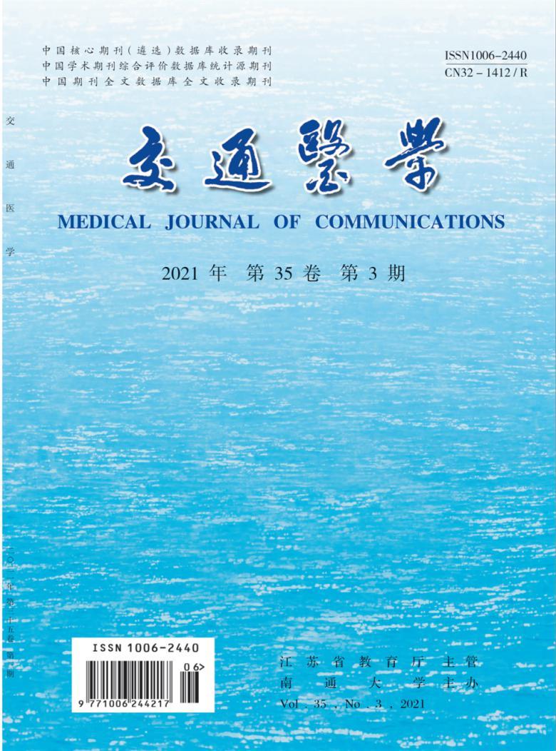 交通医学杂志