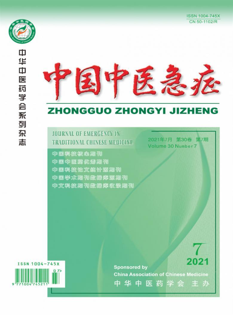 中国中医急症