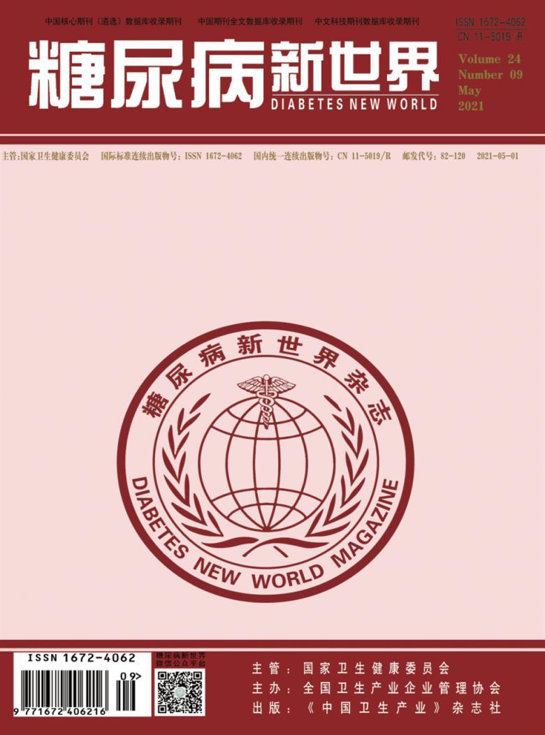 糖尿病新世界杂志