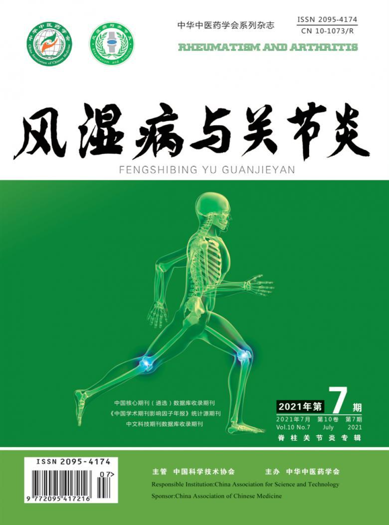 风湿病与关节炎杂志