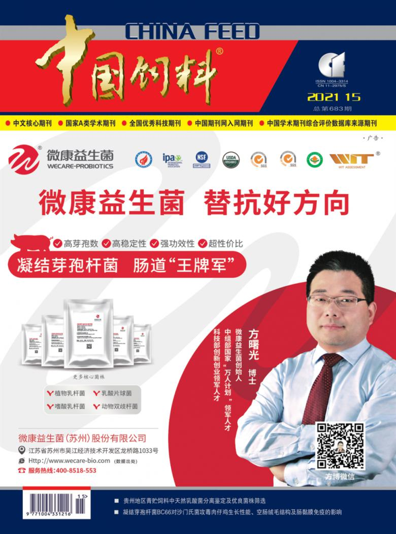 中国饲料杂志