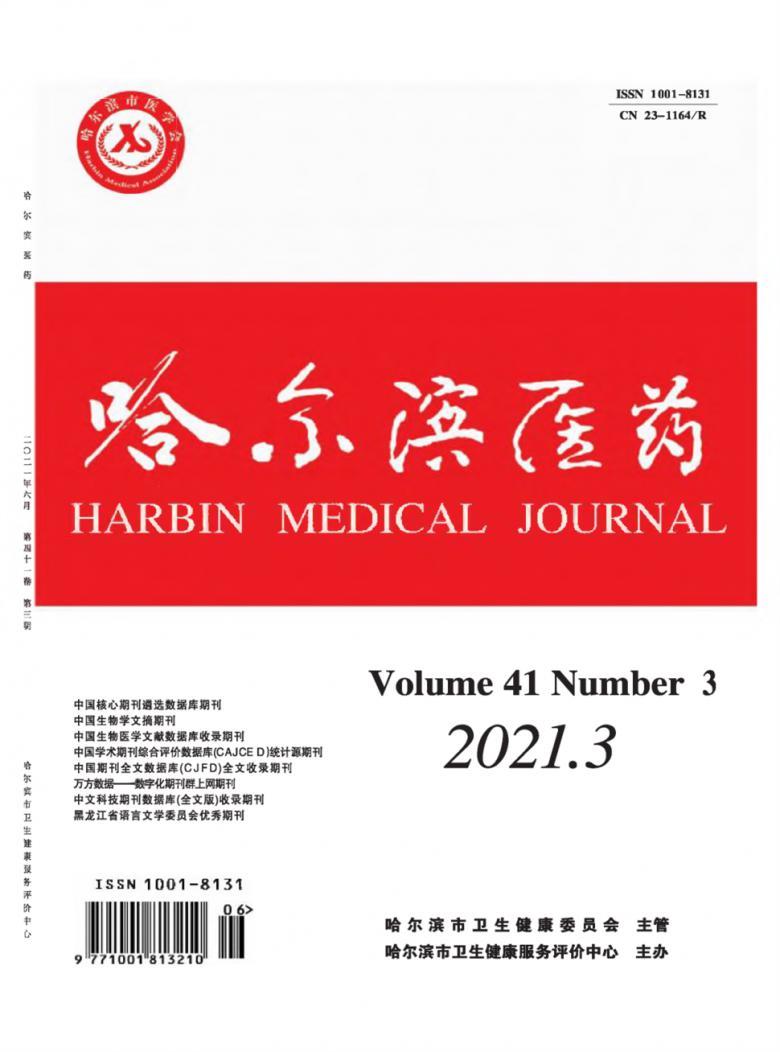 哈尔滨医药杂志