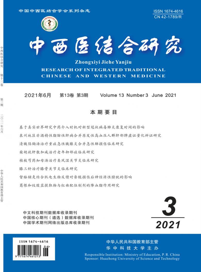 中西医结合研究杂志