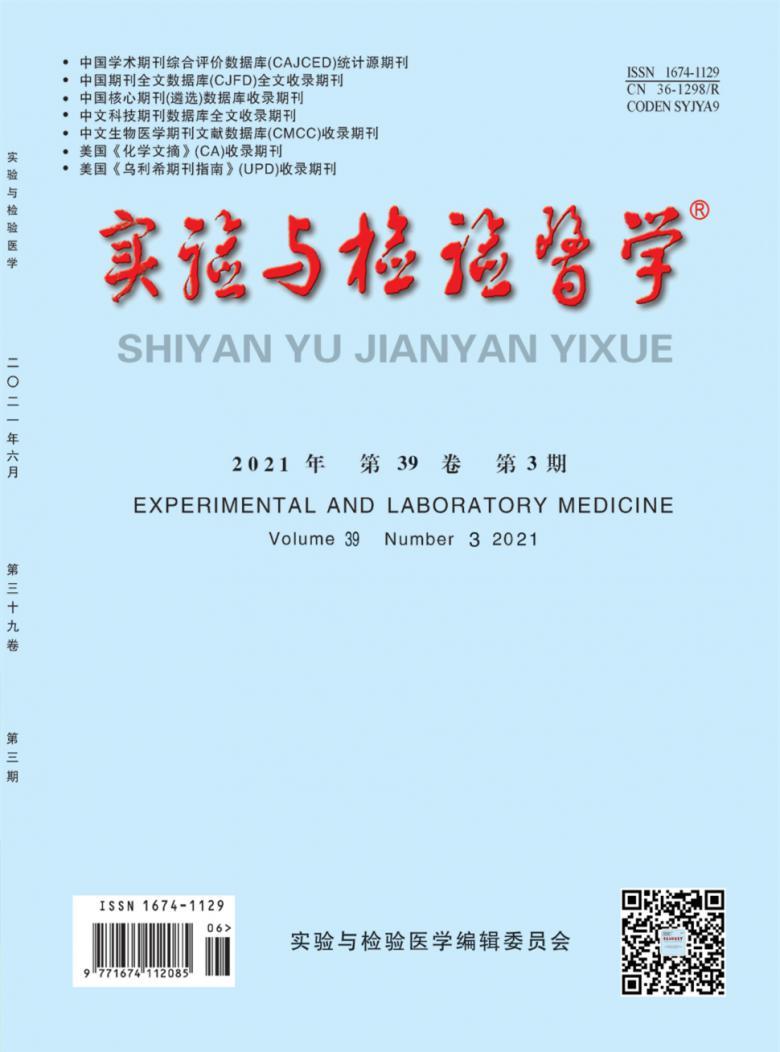 实验与检验医学杂志