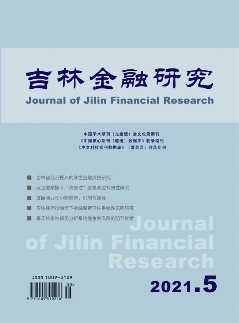 吉林金融研究杂志