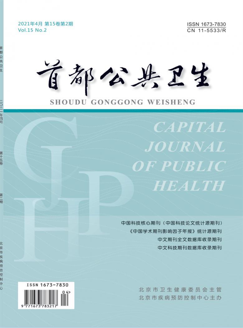 首都公共卫生