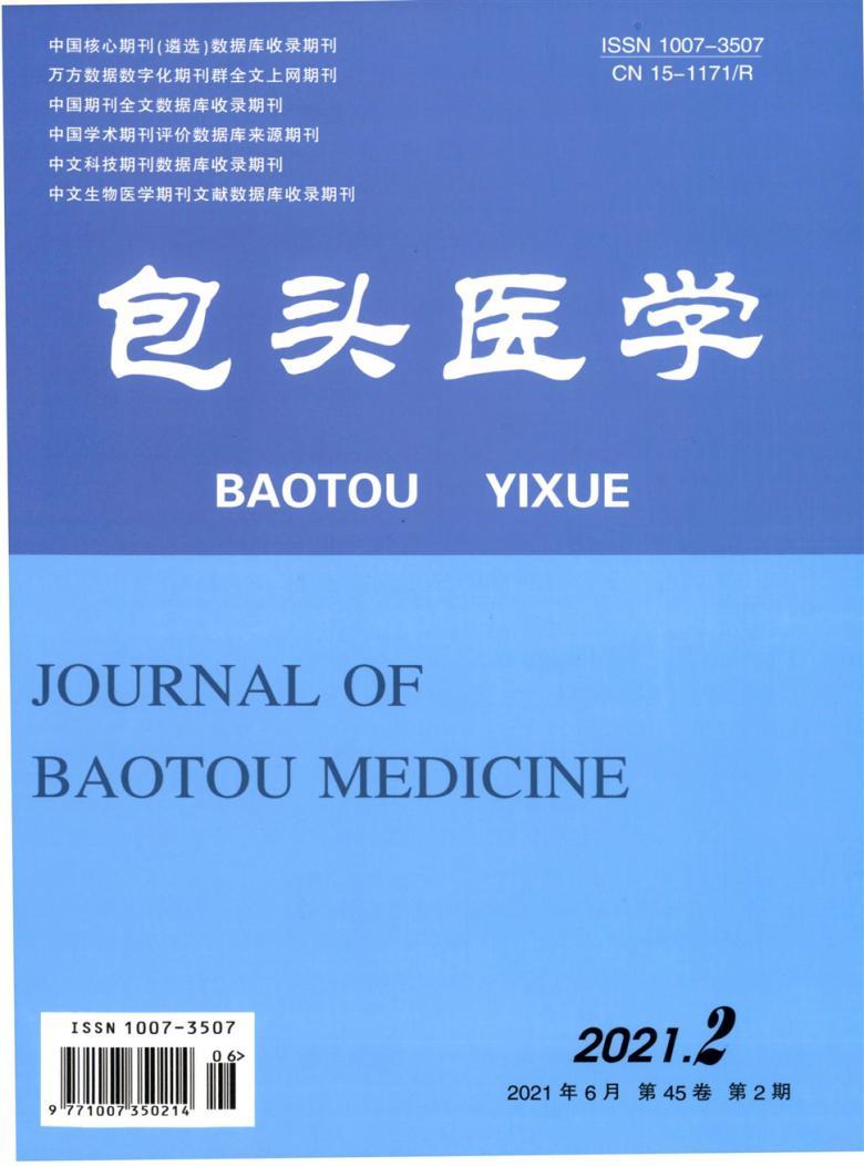 包头医学杂志