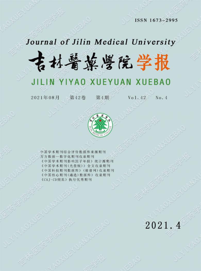 吉林医药学院学报杂志