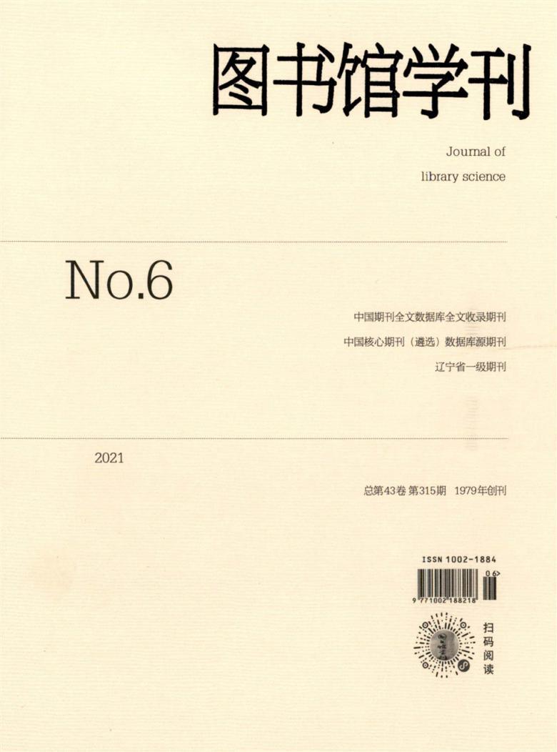 图书馆学刊杂志