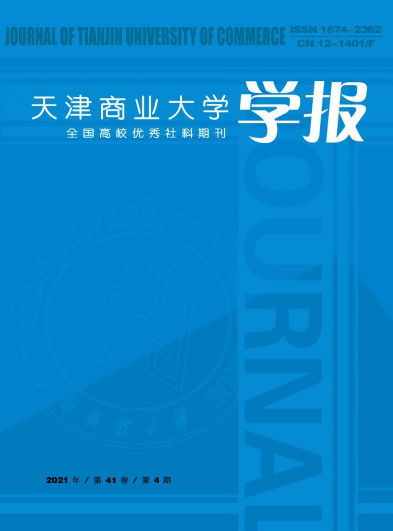 天津商业大学学报杂志